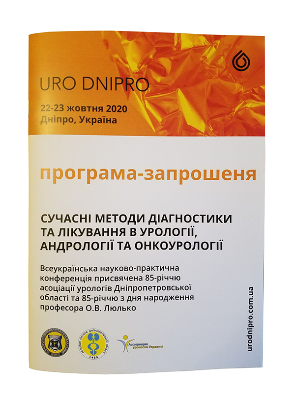 URO Dnipro 2020
