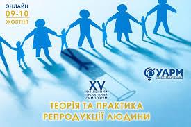 Компанія «Клімед Україна» прийняла участь у XV ювілейному профільному симпозіумі УАРМу під назвою «Теорія та практика репродукції людини», який проходив в режимі онлайн 9-10 жовтня 2020 року.