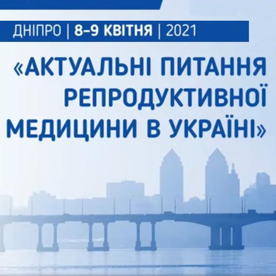 Компанія «Клімед Україна» прийняла участь в науково-практичній конференції з міжнародною участю «Актуальні питання репродуктивної медицини в Україні», що проходила в форматі онлайн 8-9 квітня 2021 року в місті Дніпро.